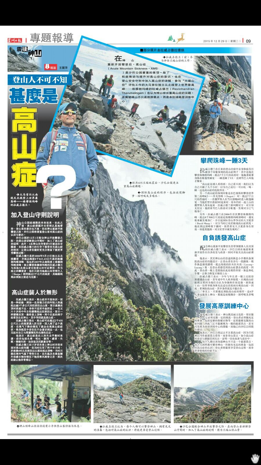 SIN CHEW DAILY-29122015